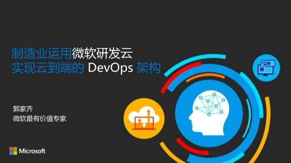 郭家齐-制造业运用微软研发云实现云到端的DevOps 架构