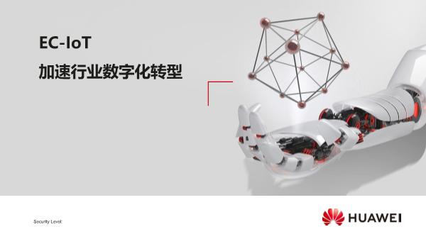 -华为EC IoT解决方案