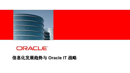 -信息化发展趋势与Oracle IT 战略