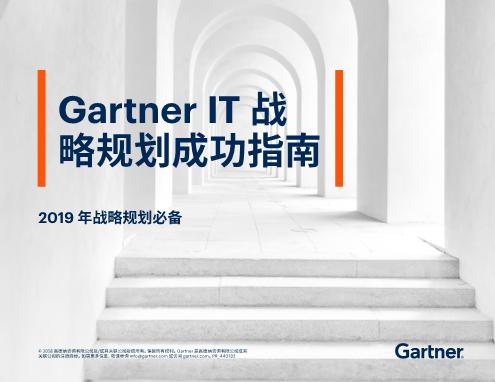 -Gartner IT战略规划指南