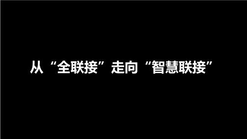 """李金光-从""""全联接""""走向""""智慧联接"""""""