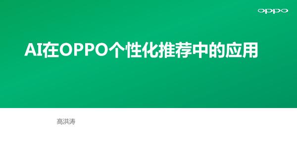 高洪涛-AI在OPPO个性化推荐中的应用