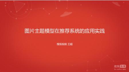 王超-图片主题模型在推荐系统的应用实践