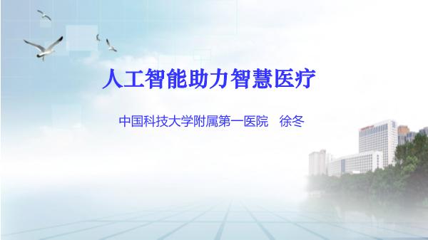 徐冬-人工智能助力智慧医疗