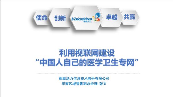 张文-利用视联网建设中国人自己的4K医学卫生专网
