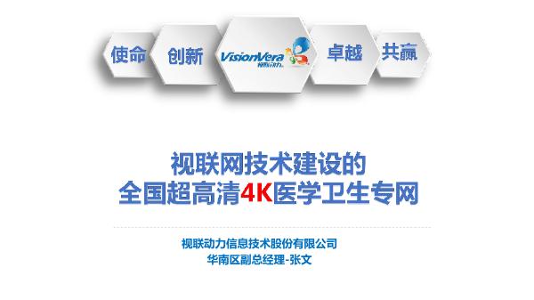 张文-视联网建设的全国超高清4K医学卫生专网