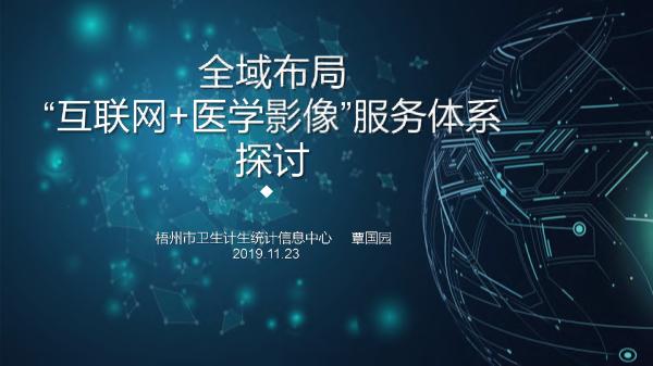 覃国园-全域布局互联网+医学影像服务体系探讨
