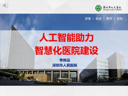 李体远-人工智能助力智慧化医院建设