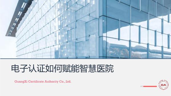 陆国华-电子认证如何赋能智慧医院