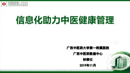 林柳云-信息化助力中医健康管理