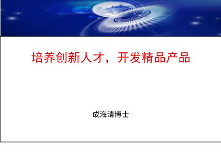 成海清-培养创新人才开发精品产品
