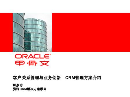 韩彦志-客户关系管理与业务创新 CRM管理方案
