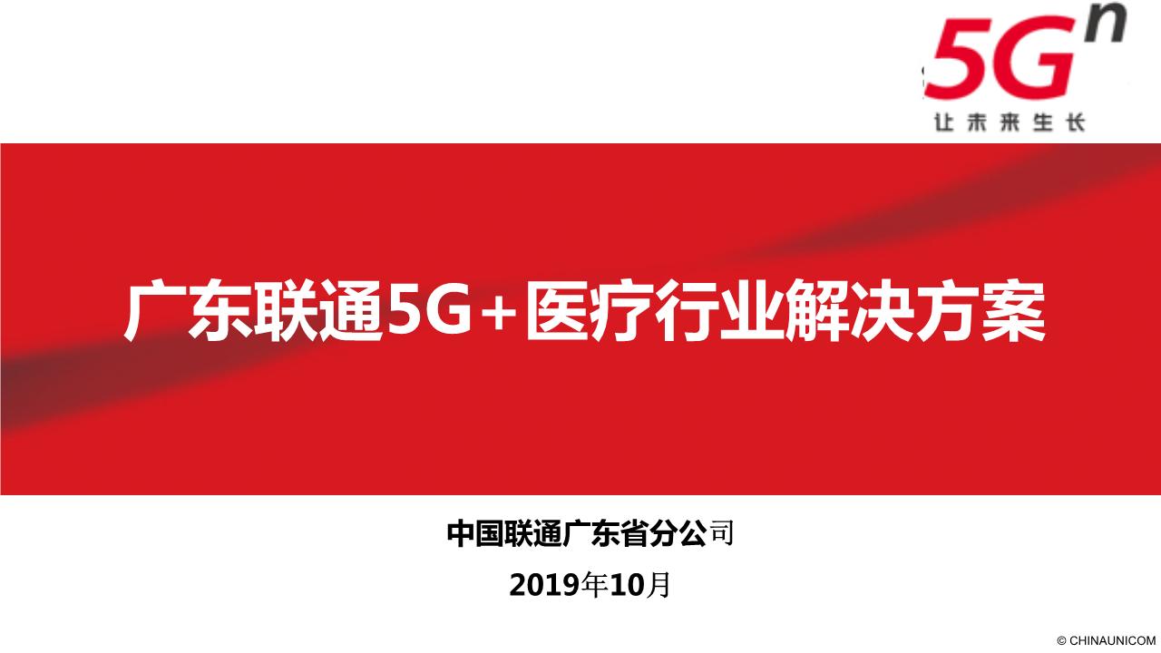 -广东联通5G+智慧医疗行业解决方案