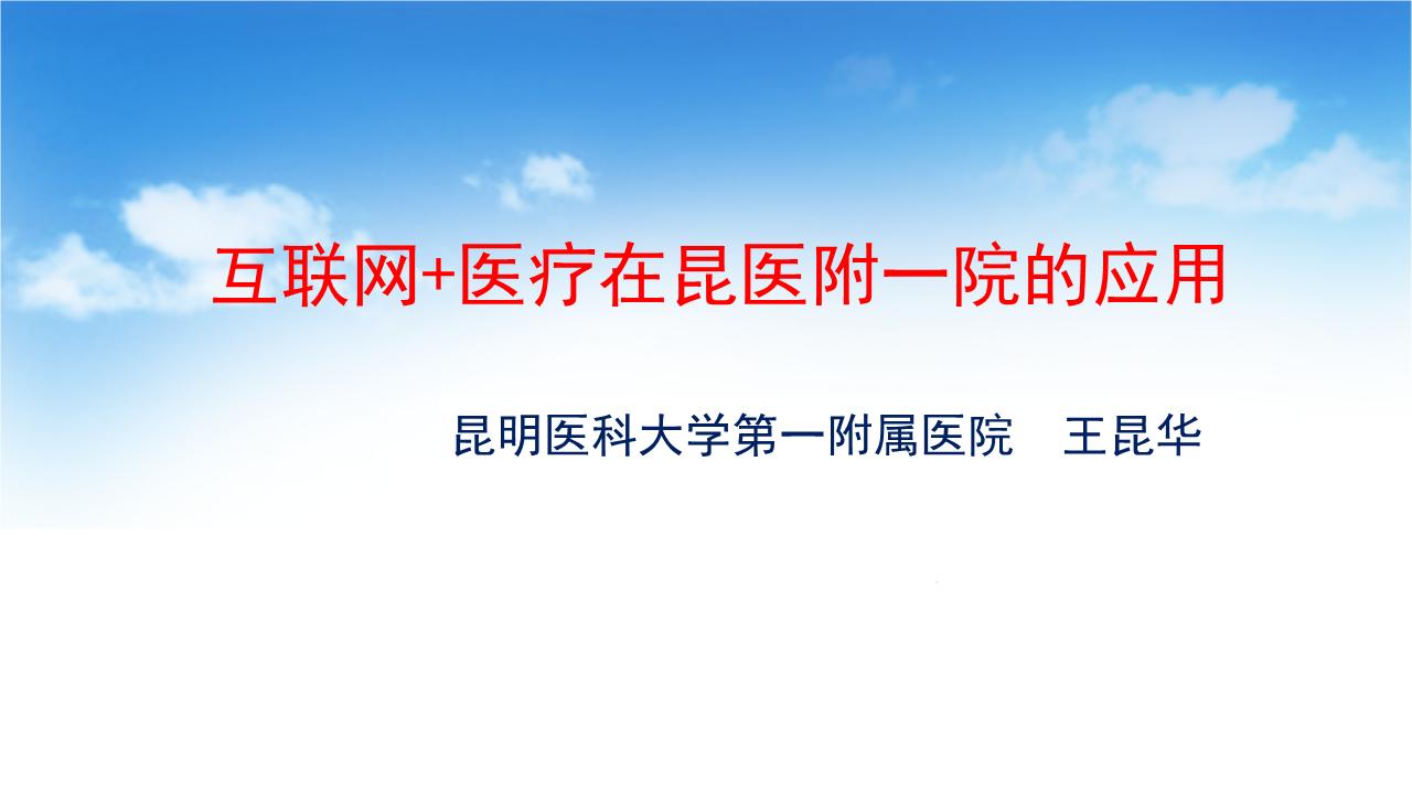 王昆华-互联网医疗在昆医附一院的应用
