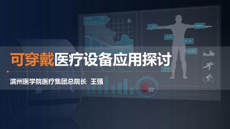 王强-可穿戴医疗设备应用探讨
