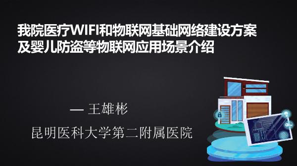 王雄彬-物联网技术在医院婴儿防盗中的应用实践