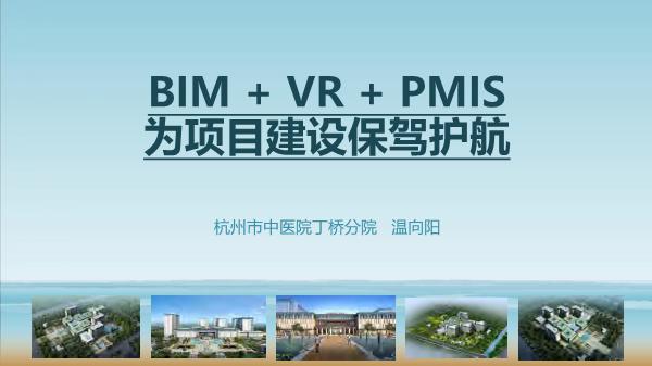 温向阳-BIM+VR+PMIS为项目建设保驾护航