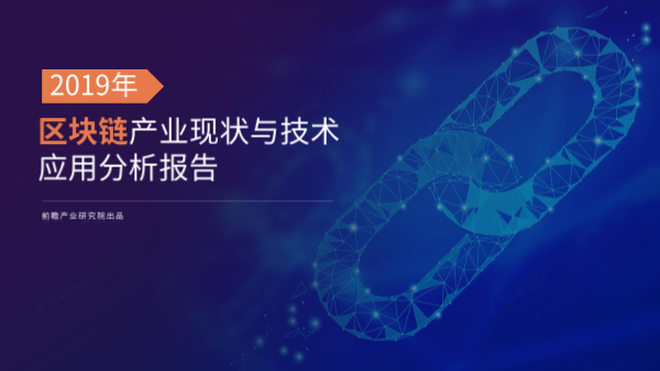 -2019区块链产业现状与技术应用分析报告
