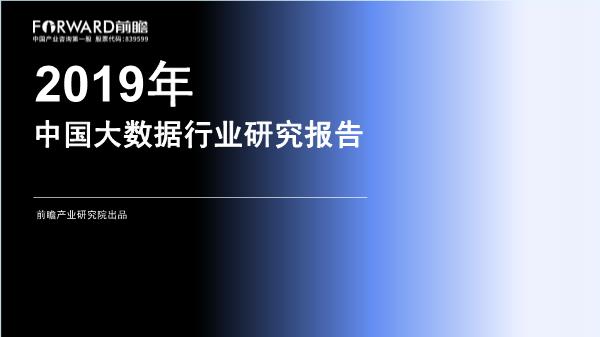 -2019中国大数据行业研究报告