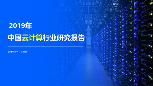 -2019中国云计算行业研究报告