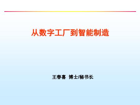 王春喜-从数字工厂到智能制造