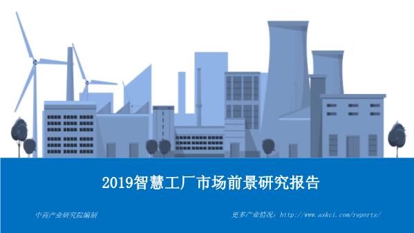 -2019智慧工厂市场前景研究报告