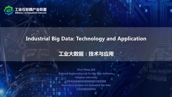 王晨-工业大数据:技术与应用
