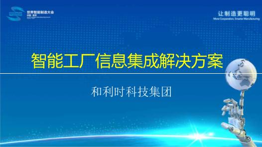 朱毅明-智能工厂信息集成解决方案
