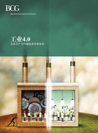 -工业4.0未来生产力与制造业发展前景