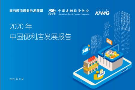 -2020中国便利店发展报告
