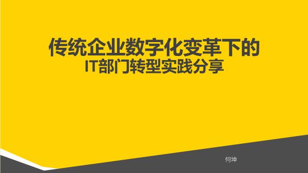 何坤-数字化背景下IT部门的转型实践