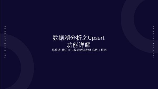 陈俊杰-数据湖分析之Upsert详解