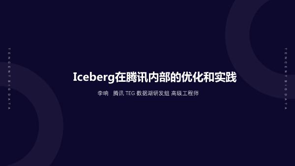 李响-数据湖  Iceberg在腾讯内部的实践
