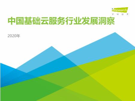 -2020年中国基础云服务行业发展洞察