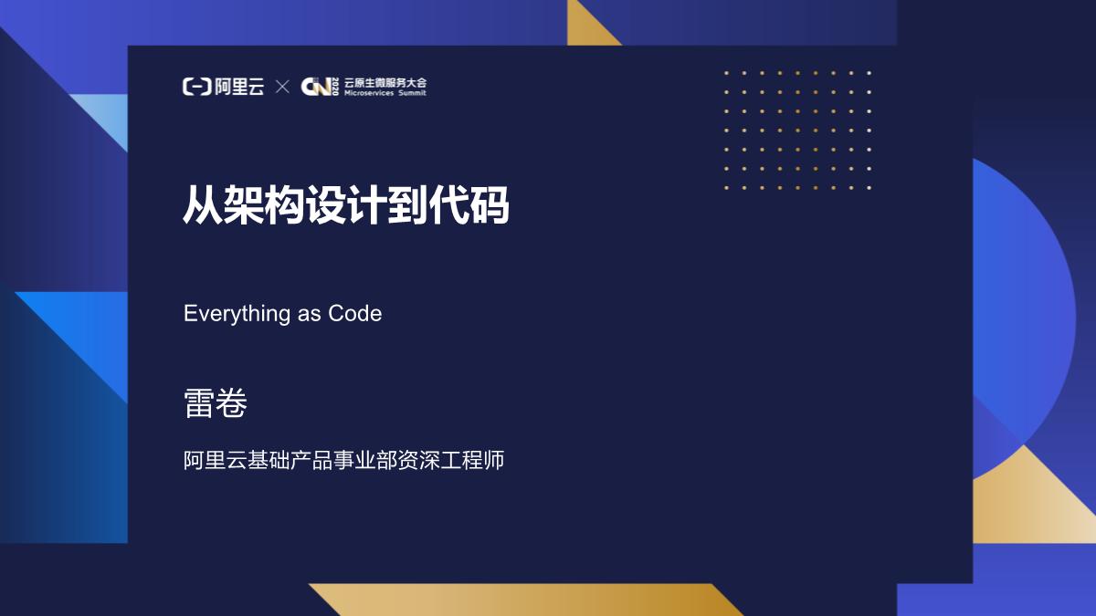 雷卷-从架构到代码