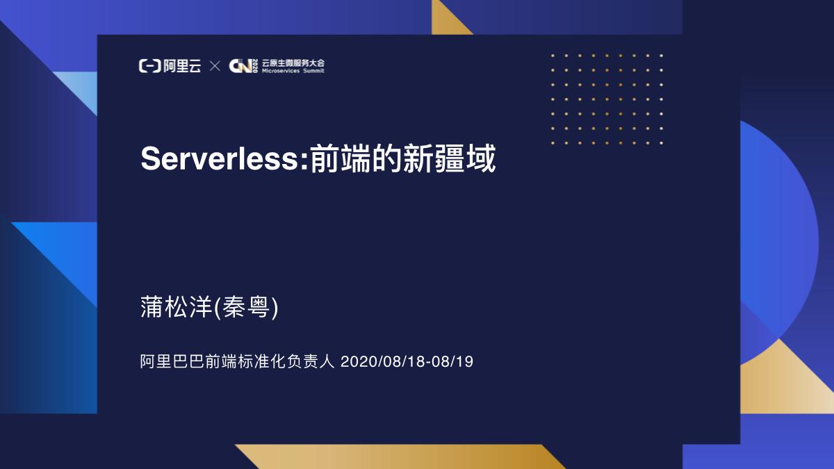 -Serverless前端的新疆域