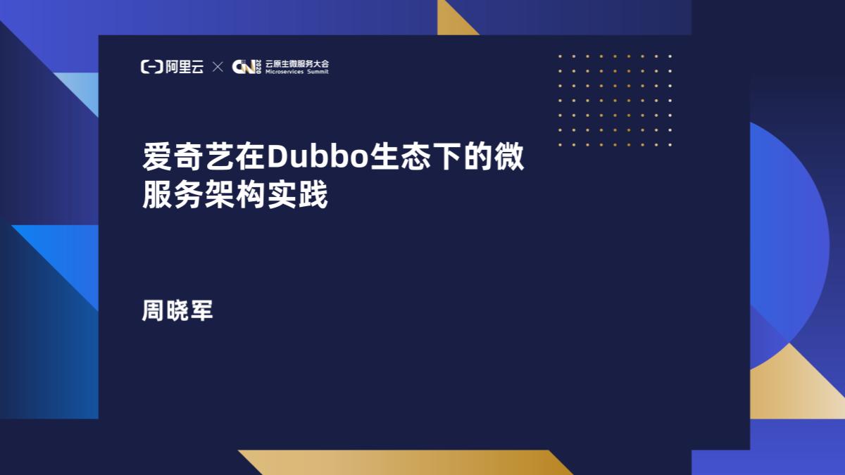 周晓军-爱奇艺在Dubbo生态下的微服务架构实践