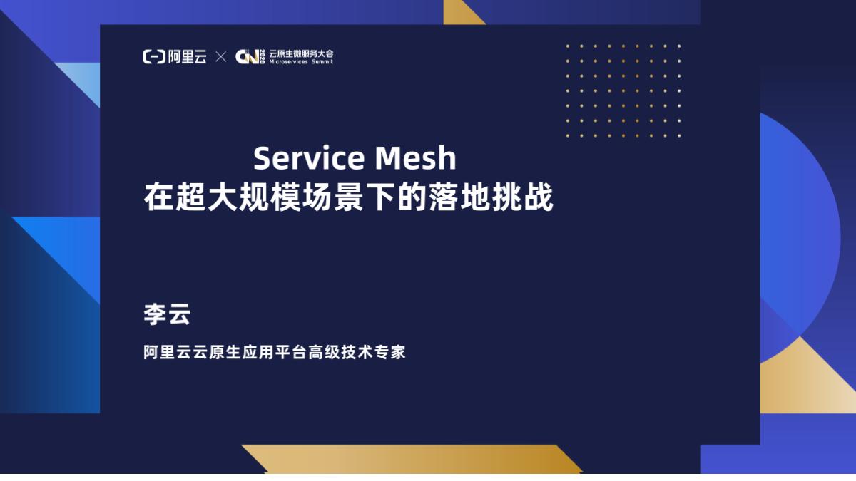 -Service Mesh 在超大规模场景下的落地挑战