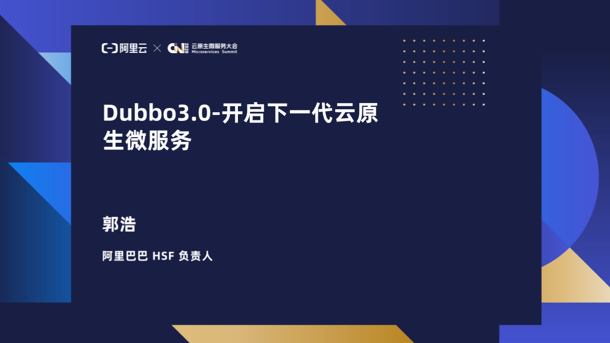 项升-Dubbo3.0开启下一代云原生微服务