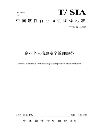 -T SIA 001 2017 企业个人信息安全管理规范