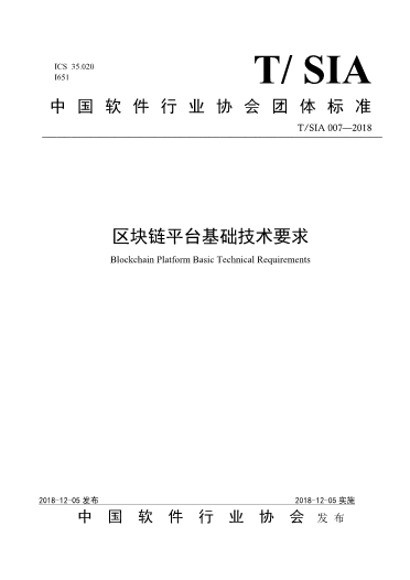-T SIA 007 2018 区块链平台基础技术要求
