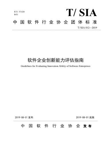 -T SIA 012  2019 软件企业创新能力评估指南
