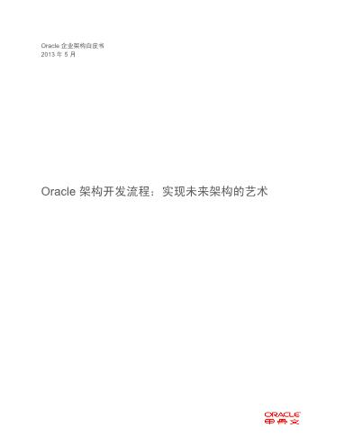 -Oracle架构开发流程