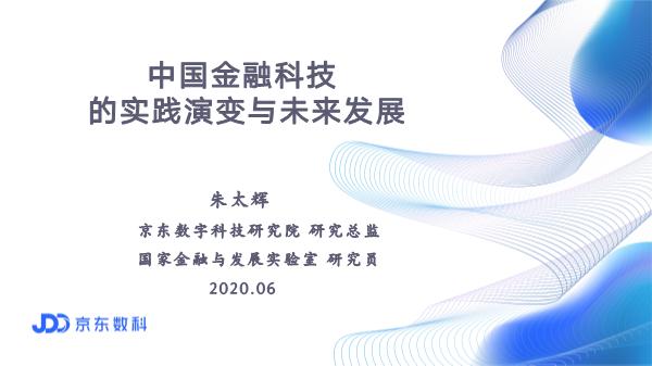朱太辉-中国金融科技的实践演变与未来发展