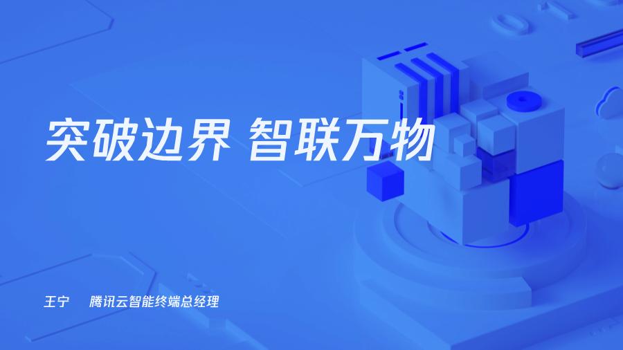 王宁-突破边界智联万物