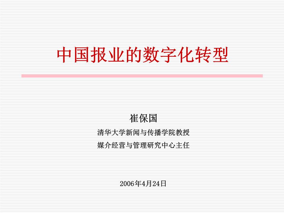 崔保国-中国报业的数字化转型