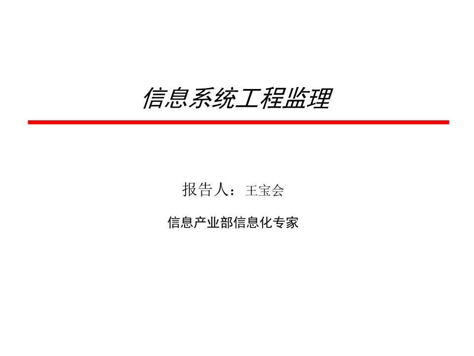 王宝会-信息系统工程监理