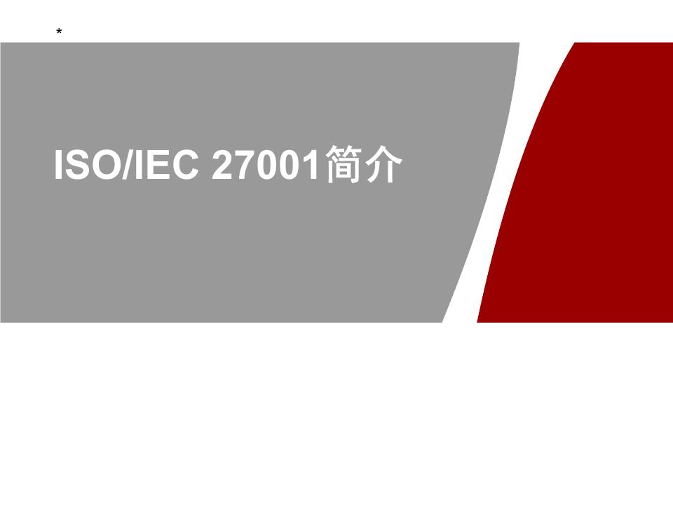 -ISO27001详细介绍