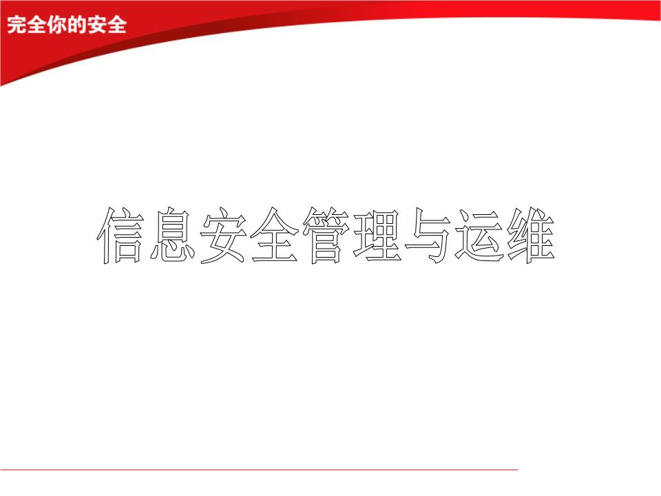 郭志峰;-信息安全管理与运维