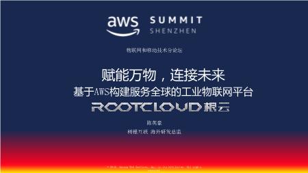 陈英豪-基于AWS构建服务全球的工业物联网平台